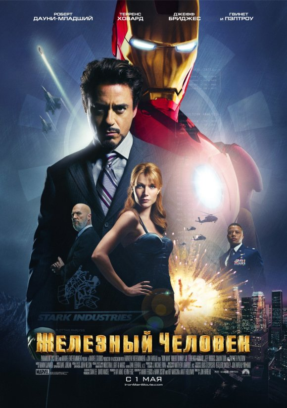 iron_man_2008_104_poster