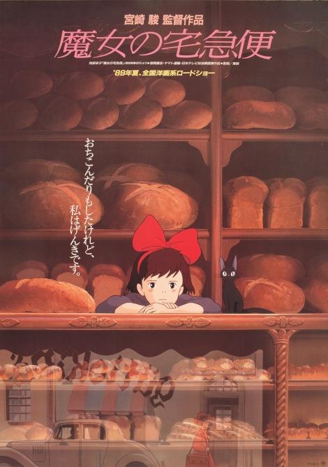Kiki's Delivery Service (1989) Japan_1